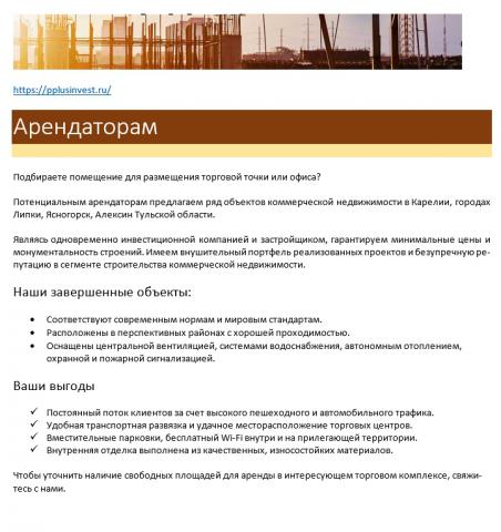 Предложение арендаторам  ПП ИнвестПлюс