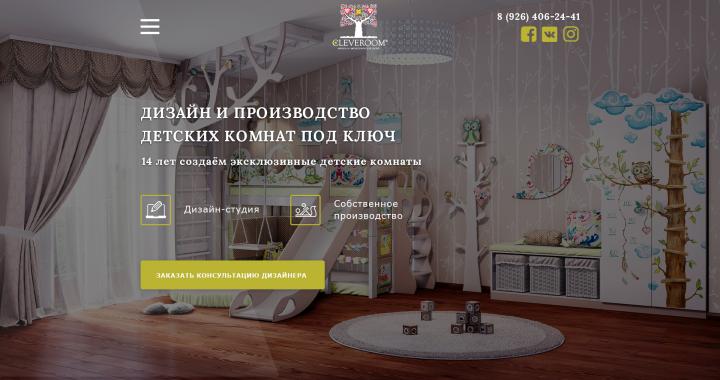 Лендинг для фирмы по производству детской мебели Cleveroom