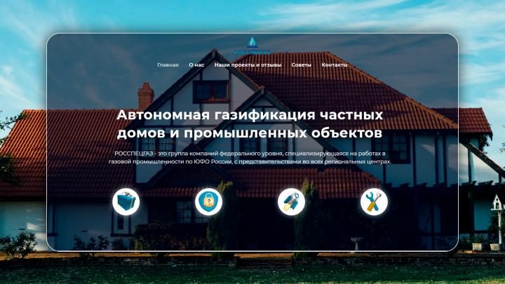 """Landing Page для газовой компании """"РОССПЕЦГАЗ"""""""