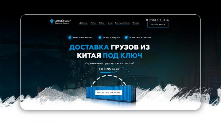 """Landing Page для компании """"СИНИЙ ШАР"""""""