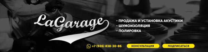 LaGarage
