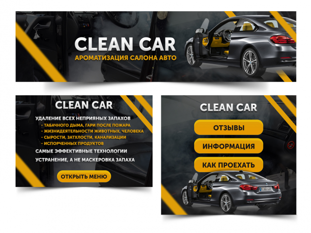 Оформление группы Clean Car