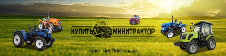 Купить МиниТрактор