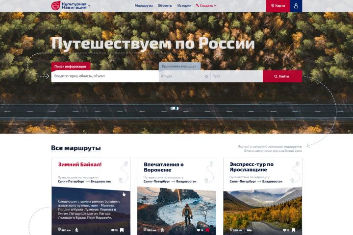 """Платформа для путешествий """"Культурная навигация"""". UX/UI-дизайн."""