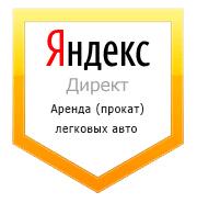 Аренда (прокат) легковых авто в Калининграде