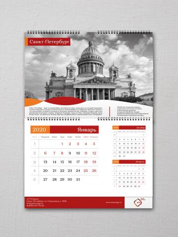 Индивидуальный календарь для компании «STA»