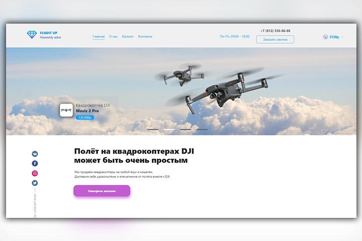 Дизайн интернет магазина по продажи квадрокоптеров