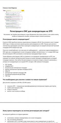 LSI-cтатья по закупкам о регистрации в ЕИС в топе