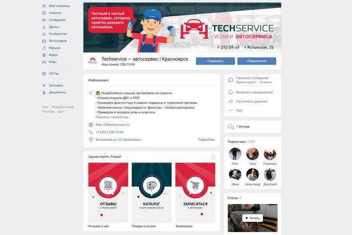 Techservice — автосервис в Красноярске