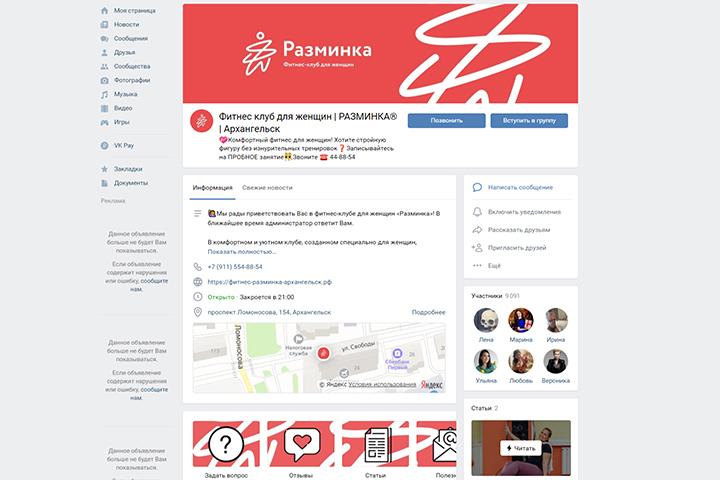 Фитнес клуб для женщин в Архангельске