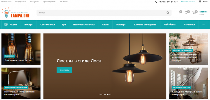 Лампа One / Интернет-магазин ламп