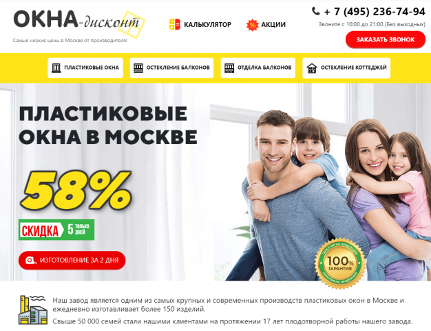 Окна-дисконт / Завод пластиковых окон в Москве