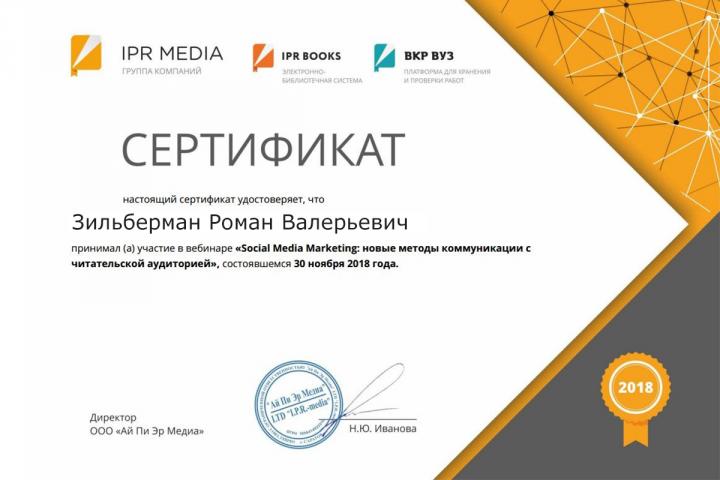 Сертификат по SMM от IPR Media