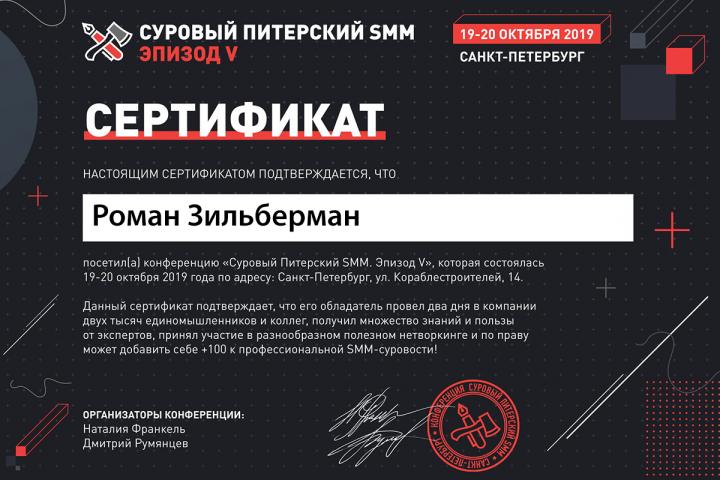 Сертификат Суровый Питерский SMM