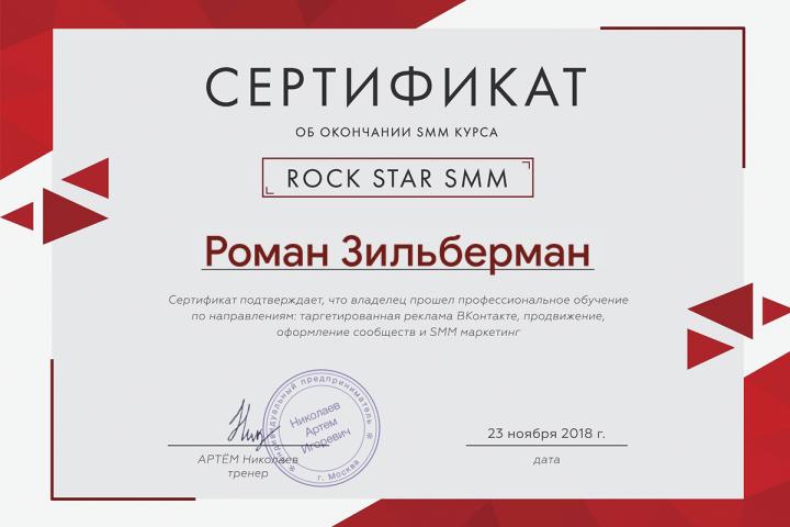 Сертификат от Rock Star SMM