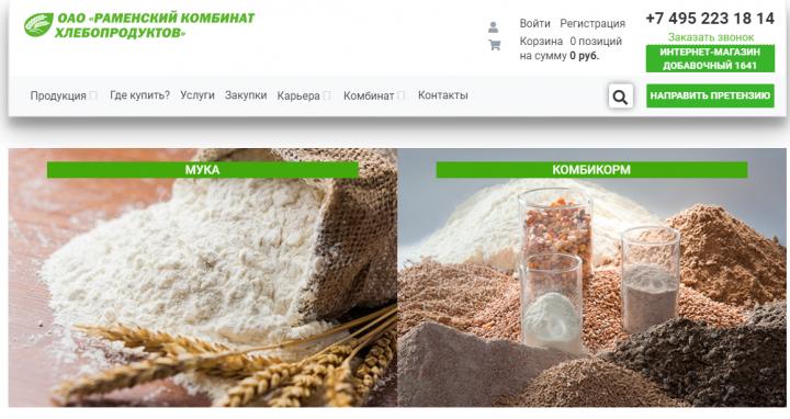 Раменский комбинат хлебопродуктов / Производ-во муки, комбикорма