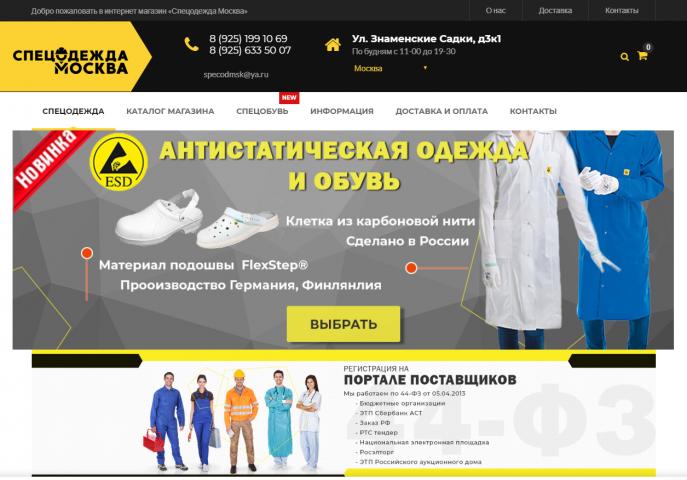 Спецодежда / Оптовые поставки в Москве