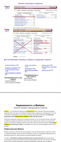 LSI-статья с анализом поисковых запросов
