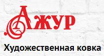 Ажур-ковка | Внедрение Битрикс24