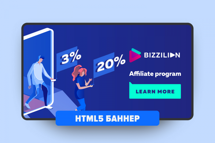HTML-5  баннер Bizzilion