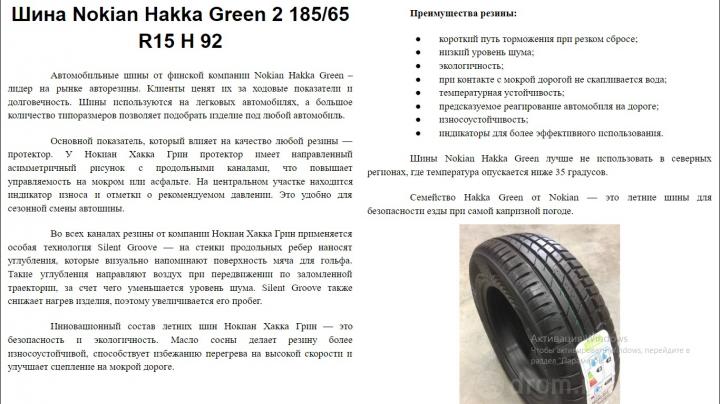 Описание товара: Шина Nokian Hakka Green 2