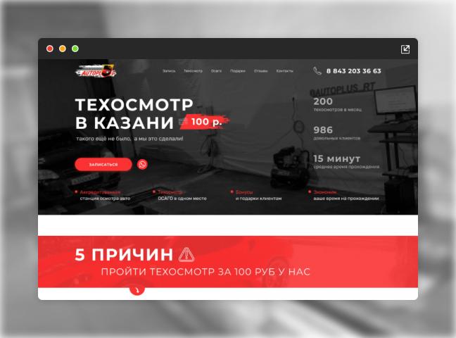 Landing Page для Пункта техосмотра (Автоплюс)