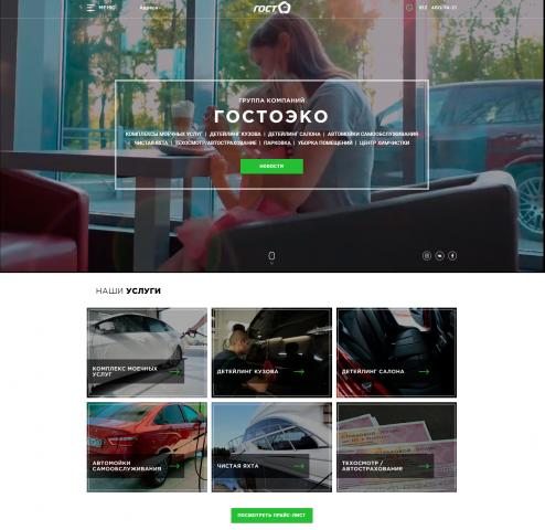 """Дизайн сайта для детейлинг центра """"Гостоэко"""""""
