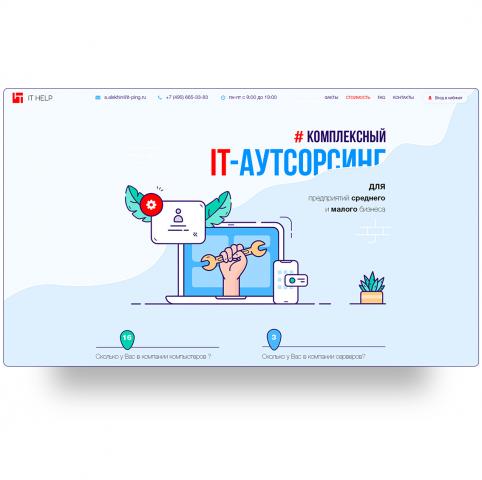"Landing Page для IT-компании ""ПРОГ МАСТЕР"""