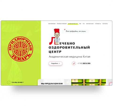 """Разработка главной страницы для ООО """"Добрый травник"""""""