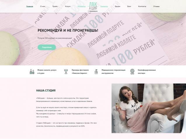 Дизайн сайта для студии маникюра и педикюра
