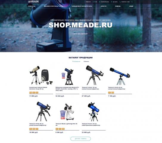 Дизайн сайта для Meade Instruments