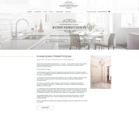 Дизайн сайта для студии Юлии Никитииной