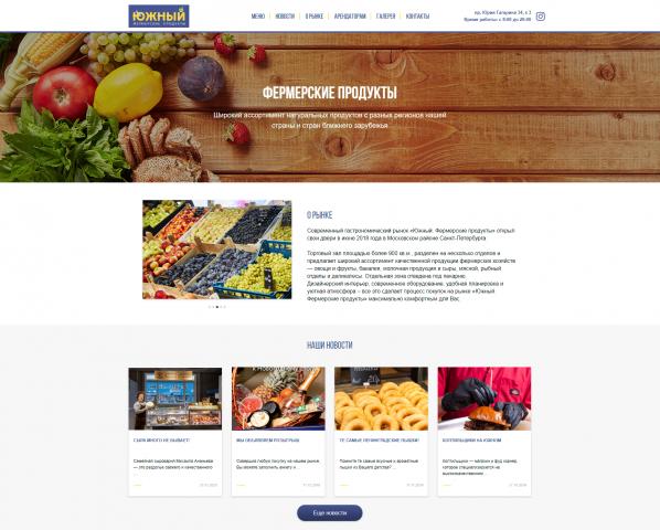 Дизайн сайта для рынка фермерских продуктов