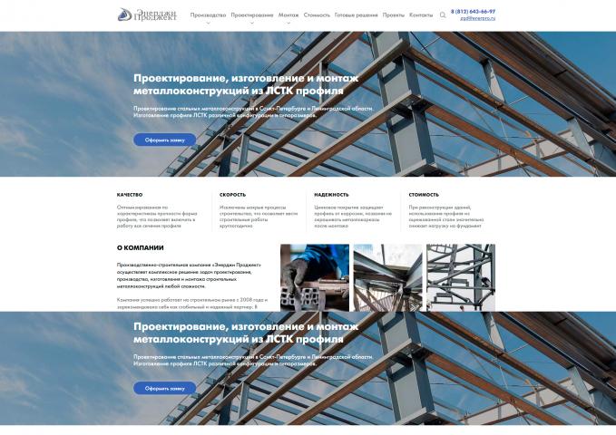 Дизайн сайта для производственно-строительной компании