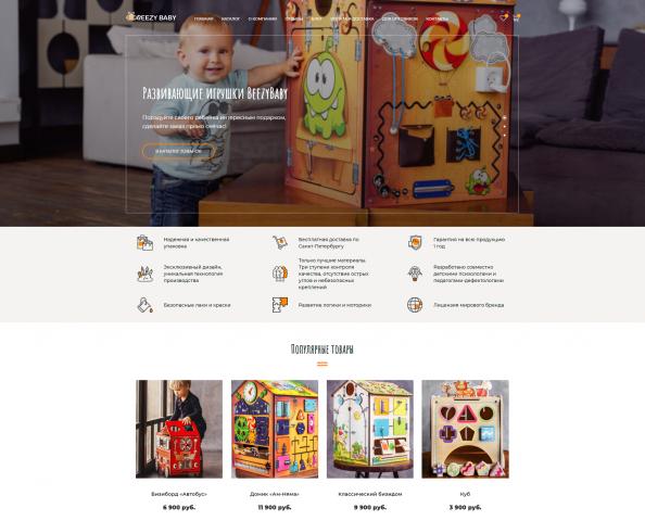 Дизайн сайта для детского интернет-магазина