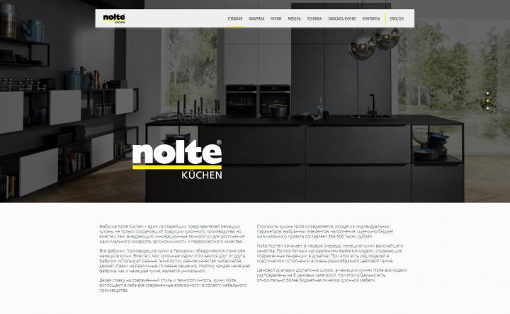Создание сайта для немецких кухонь Nolte