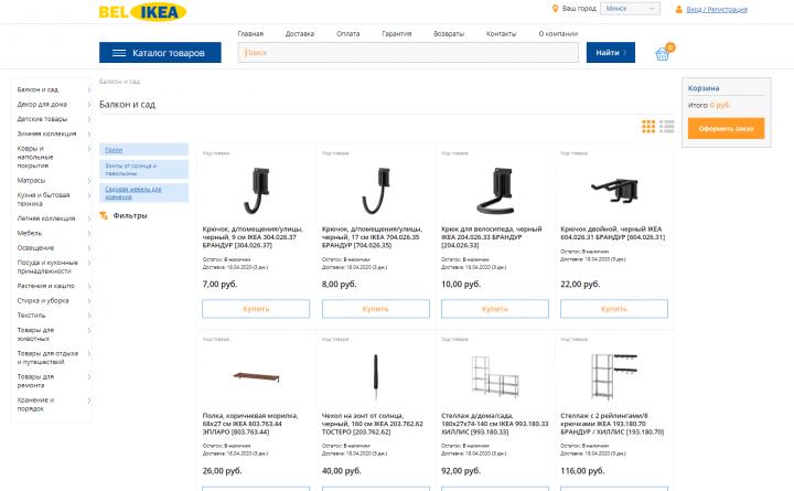 Online магазин Ikea