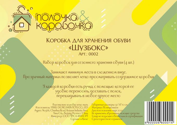Лого и листовка