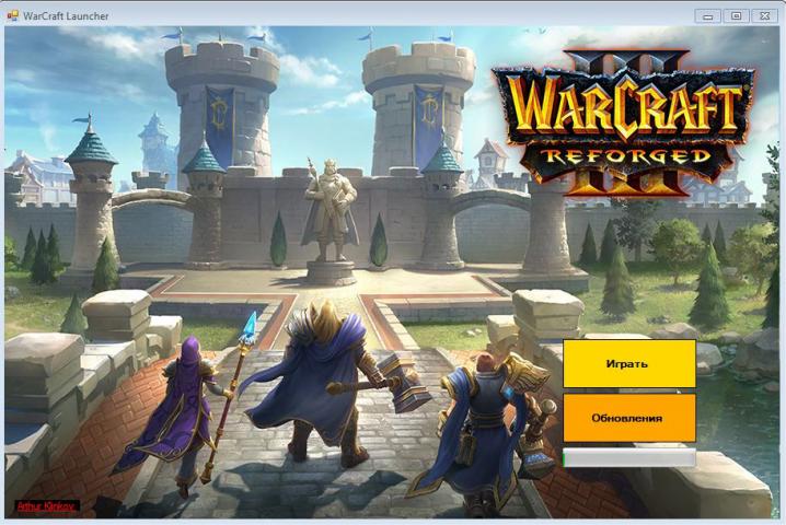 Разработка лаунчера ,для игры WarCraft