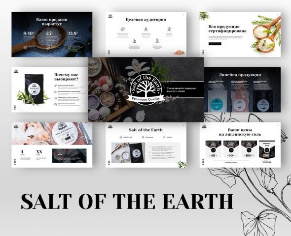 Презентация морских солей