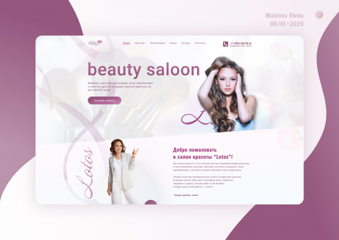 Landing page for beauty saloon