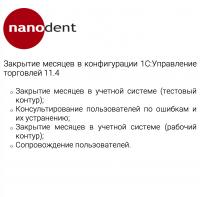 Закрытие месяцев в конфигурации 1С:Управление торговлей 11.4