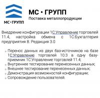 Внедрение конфигурации 1С:Управление торговлей 11.4