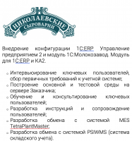 Внедрение конфигурации 1С:ERP Управление предприятием 2