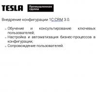 Внедрение конфигурации 1С:CRM 3.0.