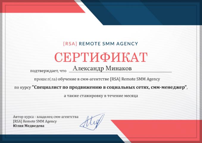 Сертификат RSA