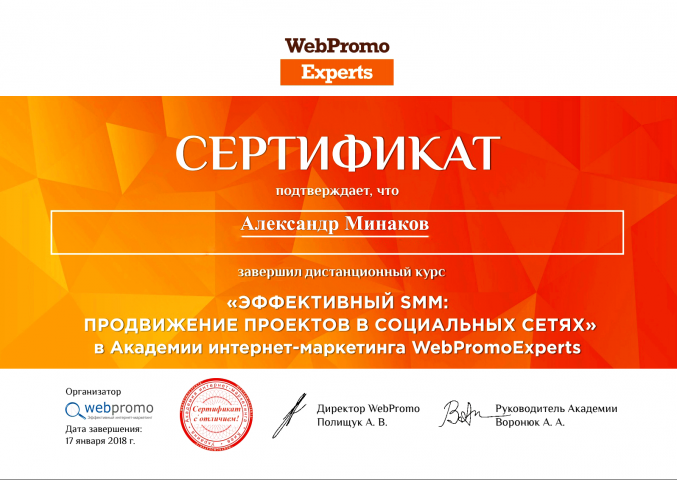 Сертификат WebPromo