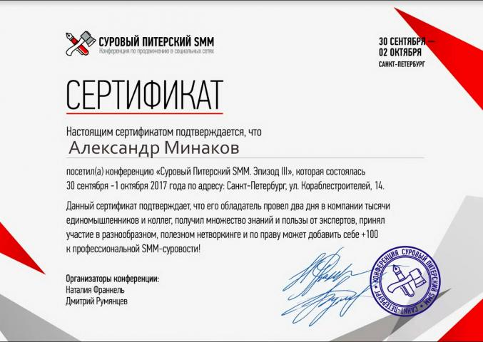 Сертификат Суровый Питерский SMM. Эпизод III