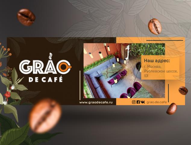 Grao de Cafe_баннер для FB