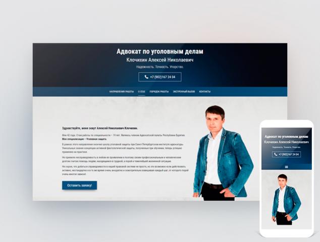Сайт адвоката по уголовным делам klochihin.ru